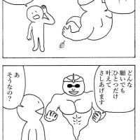 マンガ・四コマ・『ランプの精さん』