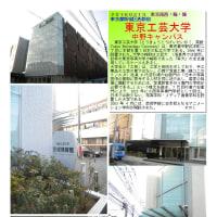 散策 「東京南西部-250」 東京工芸大学 中野キャンパス