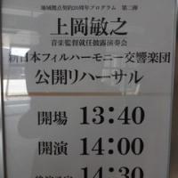 """2017.03.19 """"上岡敏之指揮 新日本フィルハーモニー交響楽団"""""""