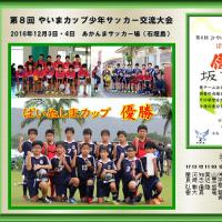 ぱいぬしまカップ優勝(やいまカップ石垣島)