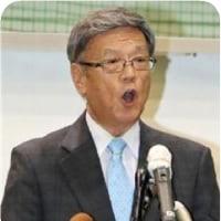 """〇【沖縄・翁長知事""""破産危機""""】・・・・・・政府が数億円の損賠請求検討、14年の資産総額は約700万円だったが!"""