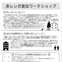 市川赤レンガ見学会&ワークショップ