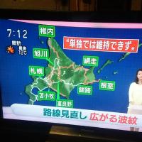 北海道の路線