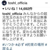 YOSHIKI…  お大事に💗