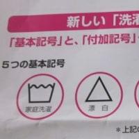 洗濯表示が変わりました