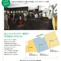 いよいよ8月20日に富士フォトギャラリー銀座がオープン。