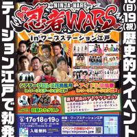 忍者WARS2016~秋の陣~ in ワープステーション江戸