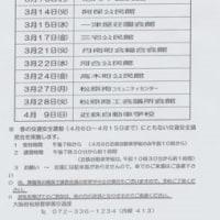 平成29年春、松原市「交通事故をなくす運動」推進本部役員会議開催!