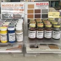 木材保護塗料 キシラデコール サンプルプレゼント! 是非お試しください!