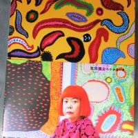 草間彌生「わが永遠の魂」とミュシャ展