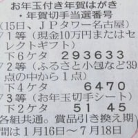 年賀ハガキ当選番号‥(^з^)Chu!