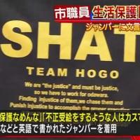 【マスメディアは不正自給側ですよね・・・・・】(保護なめんな)SHATなどの文字をプリントしたジャンパーを着用して職務。小田原市の生活保護担当職員。