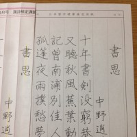 10月の漢詩課題
