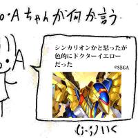 M・o・Aちゃんによる代理更新(その133)