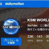 【KSM】YouTubeからDailymotionへの移転作業を開始しました。  2017年2月25日