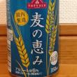 サッポロ麦の恵み