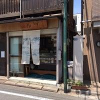 富ヶ谷で美味しそうな和菓子屋さん見つけました。