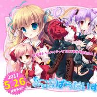 Princess Sugar最新作「姫様LOVEライフ!-もーっと!イチャイチャ☆ぱらだいす!-」