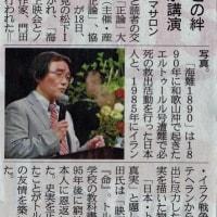海難1890・門田隆将氏講演会