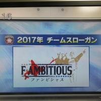 日本ハム 2017チームスローガン発表