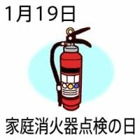 「家庭消火器点検の日」!!「消火器は大丈夫ですか」!!