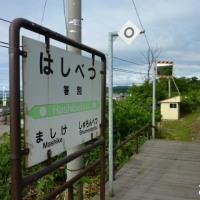 2016年12月5日 「箸別駅 廃止」です  !