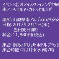 【LOC】2016年12月-2017年3月 アイスクライミングイベント → 平日(水曜日)追加しました。