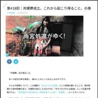 共謀罪にレッドカードin熊谷  「私は逮捕されないと思っているアナタへ!」