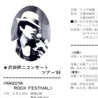 1984 ヤング7月号 その2