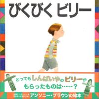 イキメン鴨志田セレクトの絵本~びくびくビリー