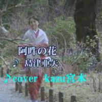 ♪・ 阿吽の花 / 島津亜矢