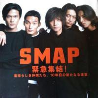 SMAP 私たちこそが「帰って来る場所」
