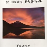 富士宮市 「富士山を詠む」