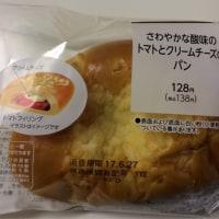 ファミマ・さわやかな酸味のトマトとクリームチーズのパン