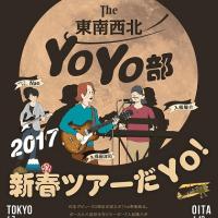 YOYO部ツアーはじまったYO!各地で待ってるYO!今日の出来心2017年1月8日(日)