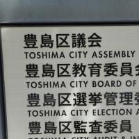 「豊島区議会定例会」を傍聴