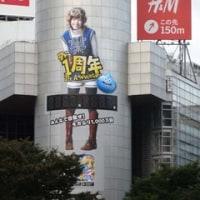 10月21日(金)のつぶやき その1:本田翼 星ドラ1周年(渋谷109シリンダー広告ビルボード)