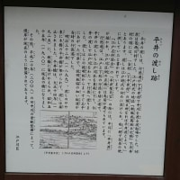 平井聖天(燈明寺)・平井の渡し跡 江戸名所図会めぐり