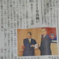 ファジアーノ応援団・浅口
