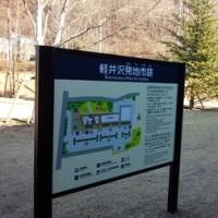 軽井沢発地市庭