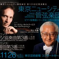 『東京ニューシティ管弦楽団 第109回定期演奏会』