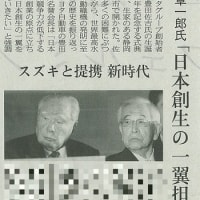 豊田佐吉生誕150周年 ①
