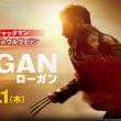 ローガン/Logan