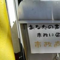 和歌山市議会経過報告(開会)