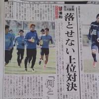 第4節 G大阪戦(A)