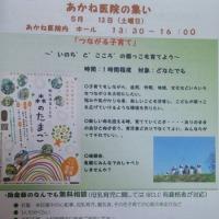 5月13日 あかね医院の集い!!