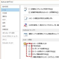 ディスクトップにメールの内容が表示される