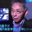 MRサンデーが放送した、日本獣医師連盟 北村直人委員長の証言は、安倍晋三の写真が葬式用に見えてきたこの頃、安倍outの決定打だ