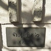 『司馬遼太郎記念館』