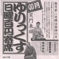 ゆりっくす日曜百円寄席@宗像ユリックス(2017.4.9.)